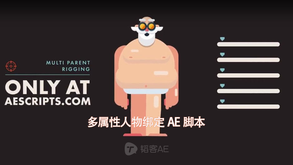 Multi Parent Rigging 人物角色绑定多属性控制工具-AE脚本 AE脚本-第1张