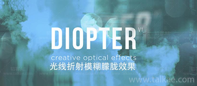 Diopter V1.03 光线折射模糊朦胧效果AE插件 AE插件-第1张