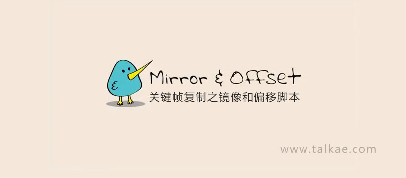 AE脚本-多图层关键帧复制镜像和偏移脚本 Mirror & Offset v1.2 for After Effects + 使用教程 AE脚本-第1张