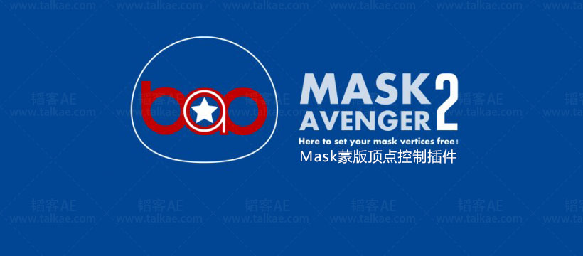 Mask三维路径顶点控制插件 BAO Mask Avenger 2.7.2 for After Effects WIN AE插件-第1张