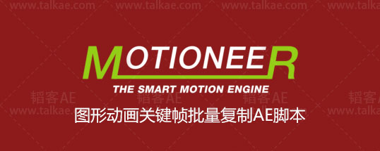Motioneer 1.0.5 for After Effects 图形动画关键帧批量复制-AE脚本 AE脚本-第1张