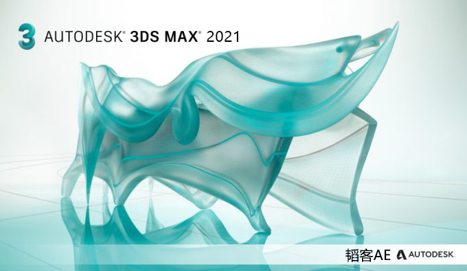 Autodesk 3DS MAX 2021 三维动画制作和渲染软件-简体/繁体/英文多语言 软件-第1张