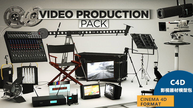 C4D影视器材模型包 Cinema 4D Video Production Pack C4D模型-第1张